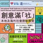 SI Fair Poster